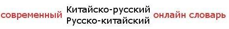 Китайско-русский, русско-китайский словарь онлайн